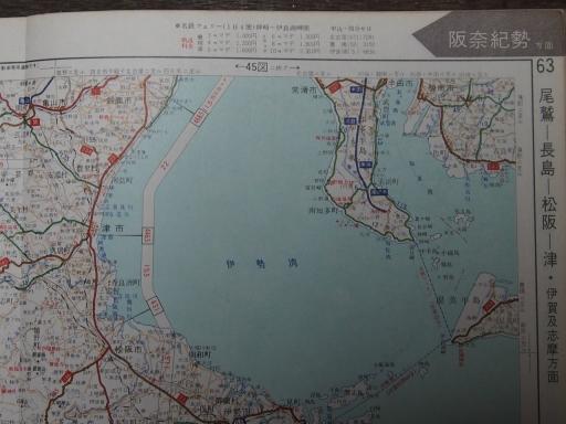 20181225・道路地図47-1・松阪・鈴鹿