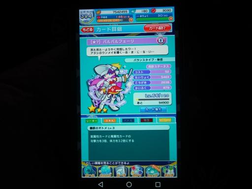 20190224・ぷよクエキャラ05・バルバルフェーリ