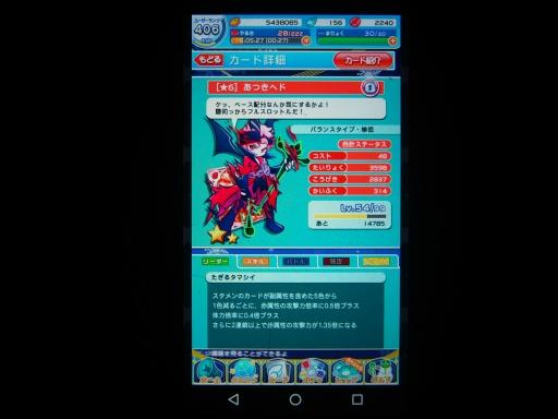 20190224・ぷよクエキャラ18・あつきヘド