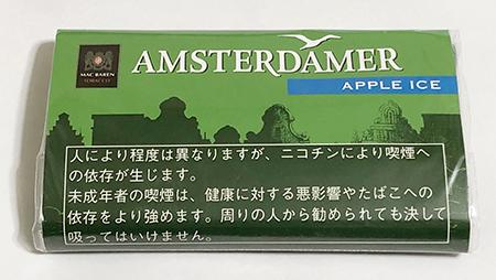 AMSTERDAMER_APPLE_ICE アムステルダマー・アップルアイス AMSTERDAMER アムステルダマー 手巻きタバコ RYO シャグ