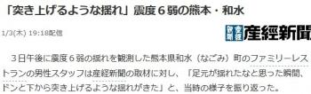news「突き上げるような揺れ」震度6弱の熊本・和水