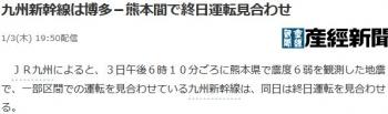 news九州新幹線は博多-熊本間で終日運転見合わせ