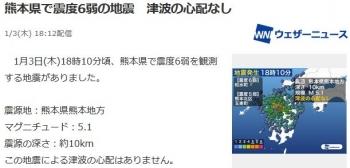 news熊本県で震度6弱の地震 津波の心配なし