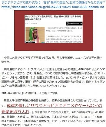 """tenサウジアラビアで皇太子交代、若き""""将来の国王""""と日本の関係はかなり良好?"""