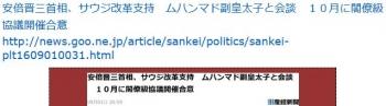 ten安倍晋三首相、サウジ改革支持 ムハンマド副皇太子と会談 10月に閣僚級協議開催合意