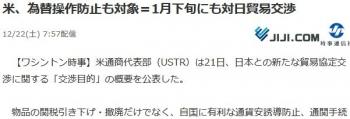 news米、為替操作防止も対象=1月下旬にも対日貿易交渉