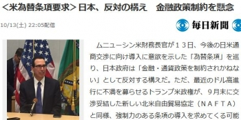 news<米為替条項要求>日本、反対の構え 金融政策制約を懸念