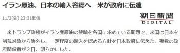 newsイラン原油、日本の輸入容認へ 米が政府に伝達