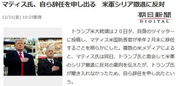 newsマティス氏、自ら辞任を申し出る 米軍シリア撤退に反対