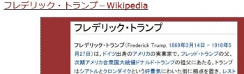 tenフレデリック・トランプ