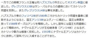 wikiユグノー3