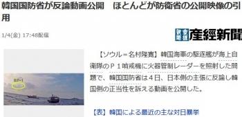 news韓国国防省が反論動画公開 ほとんどが防衛省の公開映像の引用