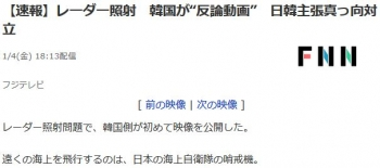 "news【速報】レーダー照射 韓国が""反論動画"" 日韓主張真っ向対立"