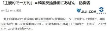 news「主観的で一方的」=韓国反論動画にあぜん―防衛省