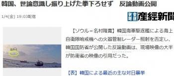 news韓国、世論意識し振り上げた拳下ろせず 反論動画公開