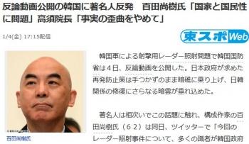 news反論動画公開の韓国に著名人反発 百田尚樹氏「国家と国民性に問題」高須院長「事実の歪曲をやめて」