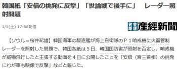 news韓国紙「安倍の挑発に反撃」「世論戦で後手に」 レーダー照射問題