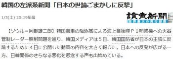 news韓国の左派系新聞「日本の世論ごまかしに反撃」