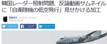 news韓国レーダー照射問題、反論動画サムネイルに「自衛隊機の低空飛行」見せかける加工
