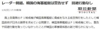newsレーダー問題、韓国の海軍艦艇は警告せず 回避行動なし