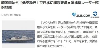 news韓国国防省「低空飛行」で日本に謝罪要求=哨戒機レーダー照射問題