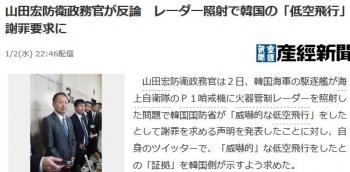 news山田宏防衛政務官が反論 レーダー照射で韓国の「低空飛行」謝罪要求に