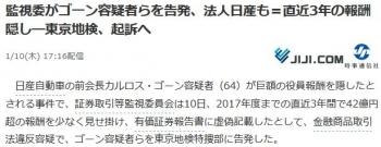 news監視委がゴーン容疑者らを告発、法人日産も=直近3年の報酬隠し―東京地検、起訴へ