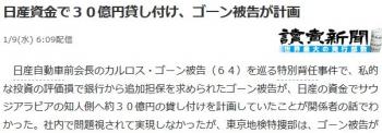 news日産資金で30億円貸し付け、ゴーン被告が計画