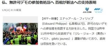 news仏、無許可デモの参加者処罰へ 首相が新法への支持表明