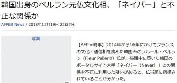 news韓国出身のペルラン元仏文化相、「ネイバー」と不正な関係か