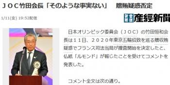 newsJOC竹田会長「そのような事実ない」 贈賄疑惑否定