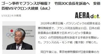 newsゴーン事件でフランスが報復? 竹田JOC会長を訴追へ 安倍首相VSマクロン大統領〈dot〉