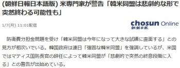 news(朝鮮日報日本語版) 米専門家が警告「韓米同盟は悲劇的な形で突然終わる可能性も」