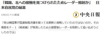 news「韓国、北への接触を見つけられたためレーダー照射か」 日本自民党の暴言