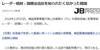 newsレーダー照射:国際法違反を知られたくなかった韓国