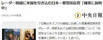 newsレーダー問題に米国を引き込む日本…菅官房長官「確実に説明中」