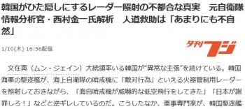 news韓国がひた隠しにするレーダー照射の不都合な真実 元自衛隊情報分析官・西村金一氏解析 人道救助は「あまりにも不自然」