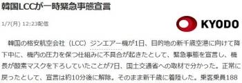 news韓国LCCが一時緊急事態宣言