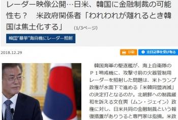 newsレーダー映像公開…日米、韓国に金融制裁の可能性も? 米政府関係者「われわれが離れるとき韓国は焦土化する」