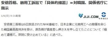 news安倍首相、徴用工訴訟で「具体的措置」=対韓国、関係省庁に指示