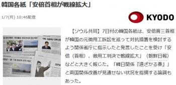 news韓国各紙「安倍首相が戦線拡大」