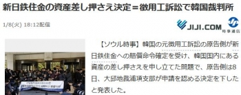 news新日鉄住金の資産差し押さえ決定=徴用工訴訟で韓国裁判所