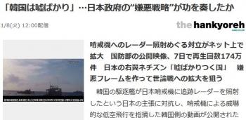 """news「韓国は嘘ばかり」…日本政府の""""嫌悪戦略""""が功を奏したか"""