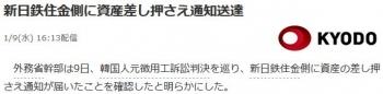 news新日鉄住金側に資産差し押さえ通知送達