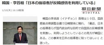 news韓国・李首相「日本の指導者が反韓感情を利用している」