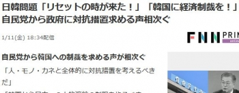 news日韓問題「リセットの時が来た!」「韓国に経済制裁を!」 自民党から政府に対抗措置求める声相次ぐ