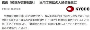 news菅氏「韓国が責任転嫁」 徴用工訴訟の大統領発言に