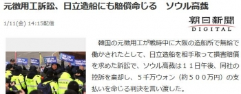 news元徴用工訴訟、日立造船にも賠償命じる ソウル高裁