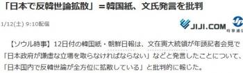news「日本で反韓世論拡散」=韓国紙、文氏発言を批判
