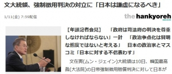 news文大統領、強制徴用判決の対立に「日本は謙虚になるべき」